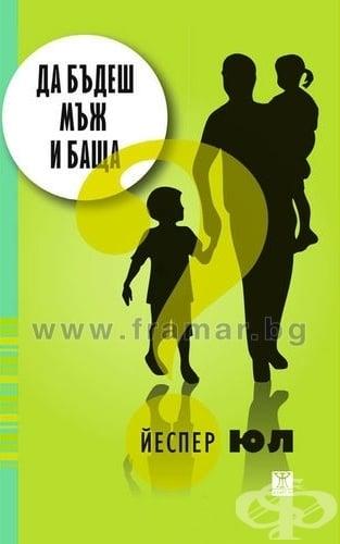 ДА БЪДЕШ МЪЖ И БАЩА - ЙЕСПЕР ЮЛ - ЖАНЕТ 45