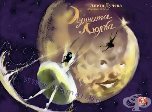 ЛУННАТА ЛЮЛКА - АНЕТА ДУЧЕВА - ЖАНЕТ 45