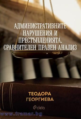 АДМИНИСТРАТИВНИТЕ НАРУШЕНИЯ И ПРЕСТЪПЛЕНИЯТА. СРАВНИТЕЛЕН ПРАВЕН АНАЛИЗ. - ТЕОДОРА ГЕОРГИЕВА - СИЕЛА