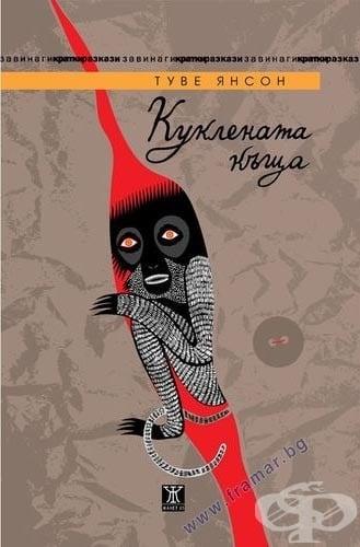 КУКЛЕНАТА КЪЩА - ТУВЕ ЯНСОН - ЖАНЕТ 45