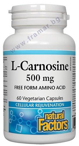 L-КАРНОЗИН капсули 500 мг. * 60 НАТУРАЛ ФАКТОРС
