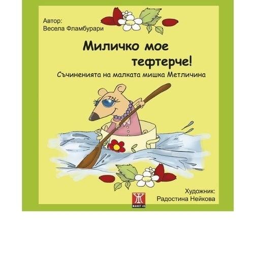 МИЛИЧКО МОЕ ТЕФТЕРЧЕ - ВЕСЕЛА ФЛАМБУРАРИ  - ЖАНЕТ 45