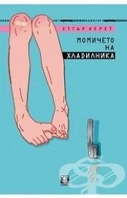МОМИЧЕТО НА ХЛАДИЛНИКА - ЕТГАР КЕРЕТ - ЖАНЕТ 45