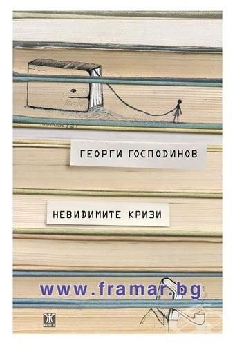 НЕВИДИМИТЕ КРИЗИ - ГЕОРГИ ГОСПОДИНОВ - ЖАНЕТ 45