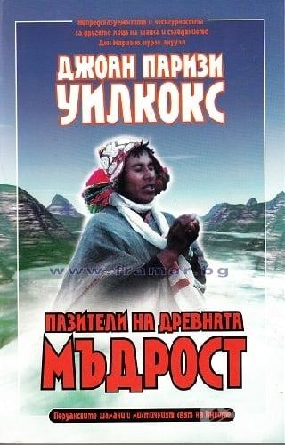 ПАЗИТЕЛИ НА ДРЕВНАТА МЪДРОСТ - ДЖОАН ПАРИЗИ УИЛКОКС