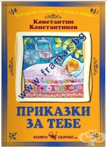 ПРИКАЗКИ ЗА ТЕБ - КОНСТАНТИН КОНСТАНТИНОВ - СКОРПИО