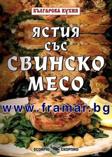 ЯСТИЯ СЪС СВИНСКО МЕСО - ТОДОР ЕНЕВ - СКОРПИО
