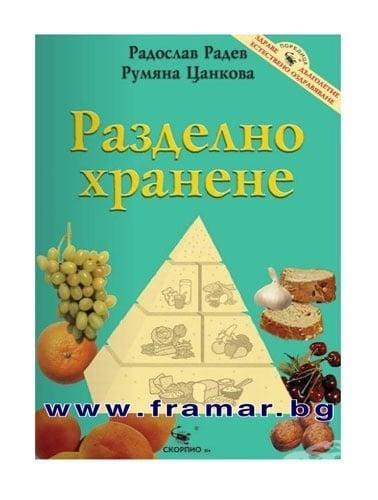 РАЗДЕЛНО ХРАНЕНЕ - РАДОСЛАВ РАДЕВ, РУМЯНА ЦАНКОВА - СКОРПИО