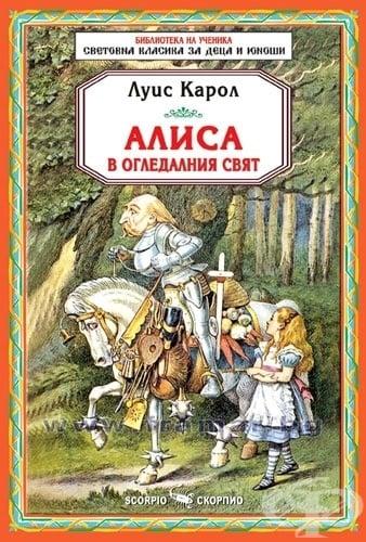 АЛИСА В ОГЛЕДАЛНИЯ СВЯТ - ЛУИС КАРОЛ - СКОРПИО