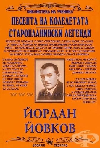 ЙОРДАН ЙОВКОВ - ИЗБРАНО 1 част - ПЕСЕНТА НА КОЛЕЛЕТАТА - СТАРОПЛАНИНСКИ ЛЕГЕНДИ - СКОРПИО