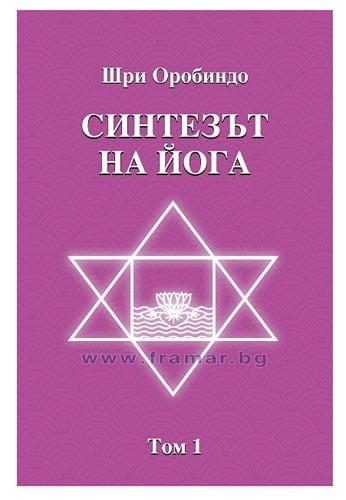 СИНТЕЗЪТ НА ЙОГА - ТОМ I - ШРИ ОРОБИНДО