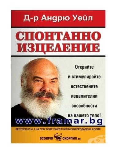 СПОНТАННО ИЗЦЕЛЕНИЕ - Д-Р АНДРЮ УЕЙЛ - СКОРПИО