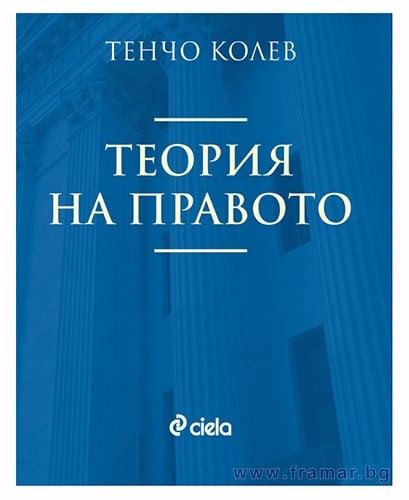ТЕОРИЯ НА ПРАВОТО - ТЕНЧО КОЛЕВ - СИЕЛА