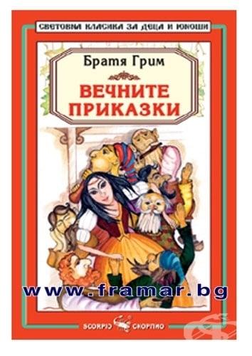 ВЕЧНИТЕ ПРИКАЗКИ - СВЕТОВНА КЛАСИКА - БРАТЯ ГРИМ - СКОРПИО