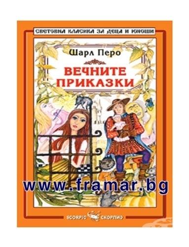 ВЕЧНИТЕ ПРИКАЗКИ - ШАРЛ ПЕРО - СКОРПИО