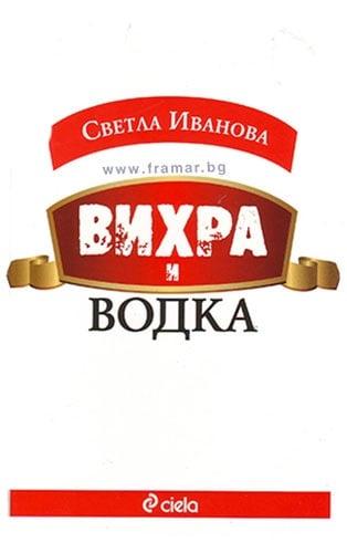 ВИХРА И ВОДКА - СВЕТЛА ИВАНОВА - СИЕЛА