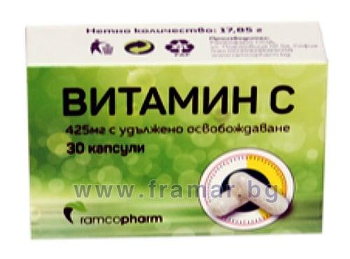 ВИТАМИН Ц капсули 425 мг * 30 РАМКОФАРМ