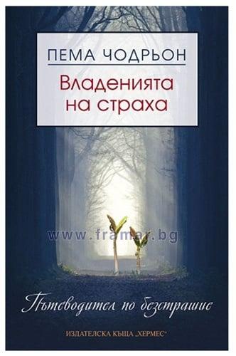 ВЛАДЕНИЯТА НА СТРАХА - ПЕМА ЧОДРЬОН - ХЕРМЕС