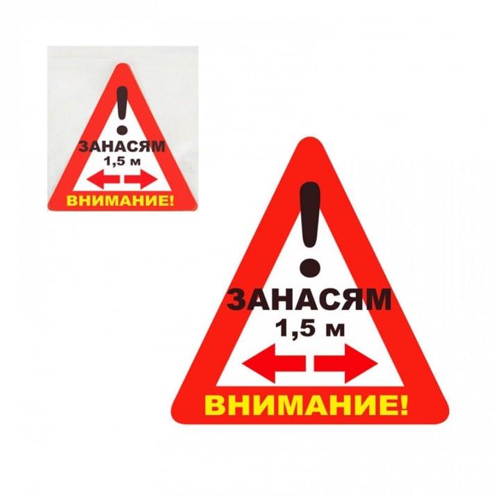 """Стикер за кола """"ЗАНАСЯМ"""""""