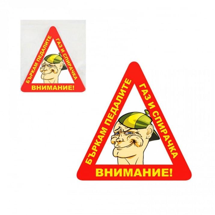 """Стикер за кола """"БЪРКАМ ПЕДАЛИТЕ..."""""""