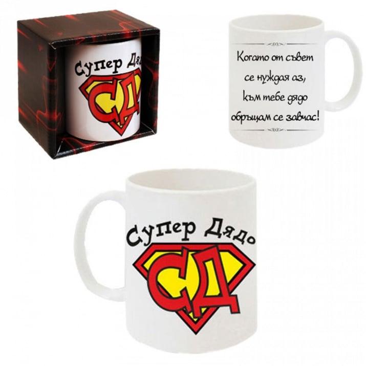"""Чаша """"Супер дядо""""- 300мл"""