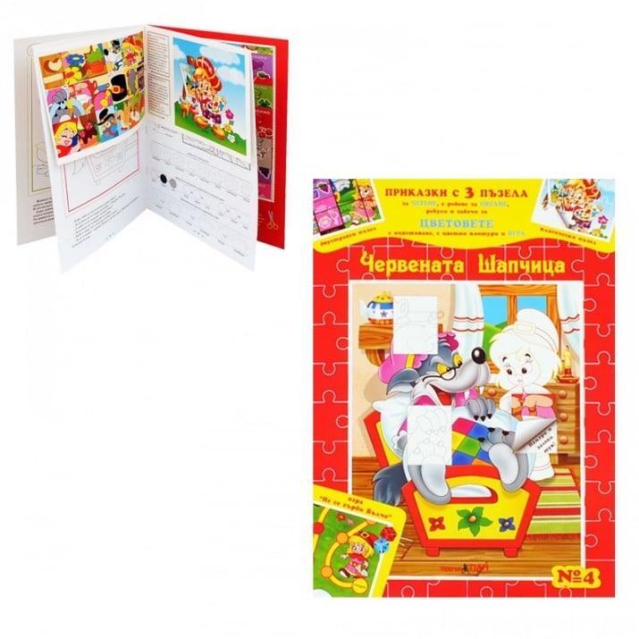 """Книжка """"Червената Шапчица"""" за оцветяване с приказка, пъзел и игра"""