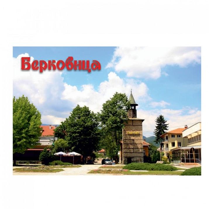 """Магнит с обект """"Берковица"""""""