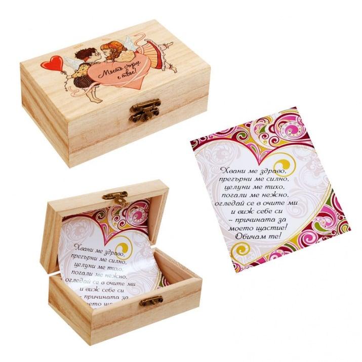 """Кутия с пожелание """"Моето сърце е твое"""""""