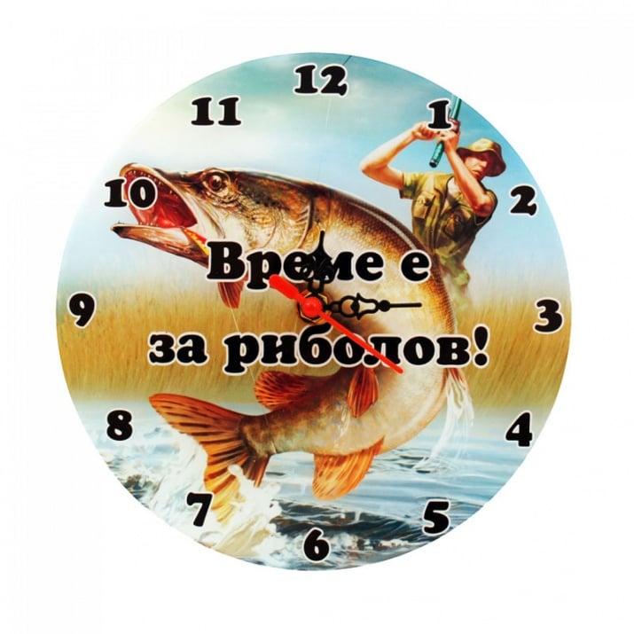 """Часовник """"Време е за риболов"""""""