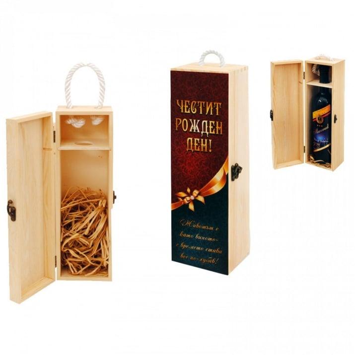 """Кутия за вино """"Честит Рожден Ден"""""""