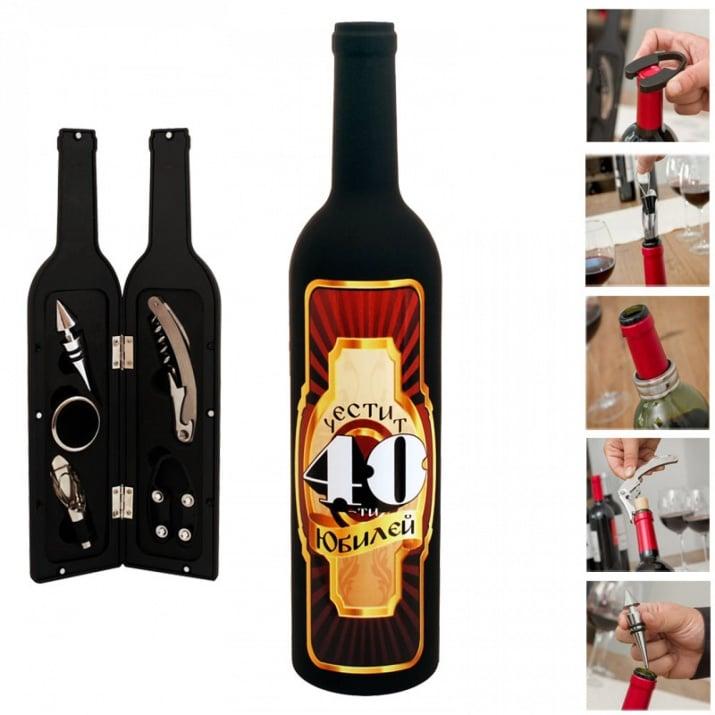 """Аксесоари за вино """"Честит 40-ти Юбилей"""" в бутилка"""