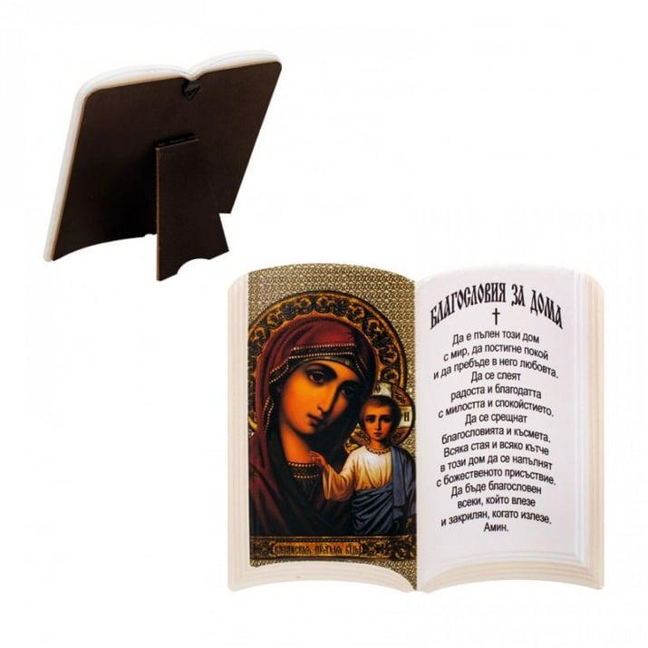 """Настолна икона Благословия за дома, резин Настолна икона """"Благословия за дома"""""""