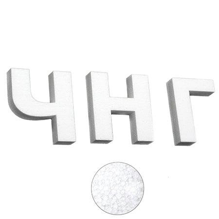 Буква стиропор 300х50 мм. Ч - Н - Г за декорация - 1 бр