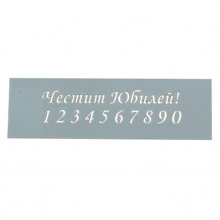 Шаблон за многократна употреба размер на отпечатъка 10.5x1 см Л32