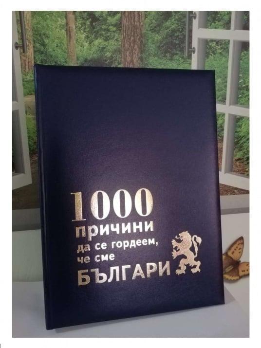 1000 ПРИЧИНИ ДА СЕ ГОРДЕЕМ,ЧЕ СМЕ БЪЛГАРИ - КОТА