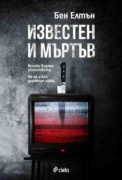ИЗВЕСТЕН И МЪРТЪВ - БИЛ ЕЛТЪН - СИЕЛА