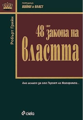 48-ТЕ ЗАКОНА НА ВЛАСТТА - РОБЪРТ ГРИЙН - СИЕЛА
