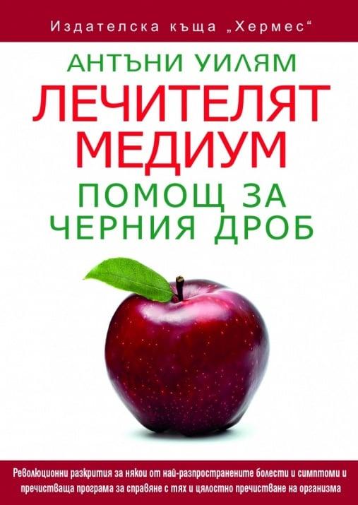 ЛЕЧИТЕЛЯТ МЕДИУМ - ПОМОЩ ЗА ЧЕРНИЯ ДРОБ - ХЕРМЕС