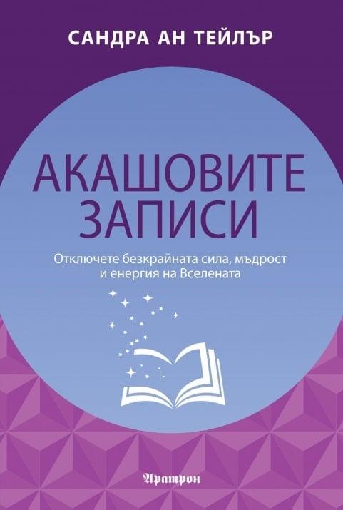 АКАШОВИТЕ ЗАПИСИ  Отключете безкрайната сила, мъдрост и енергия на Вселената - Сандра Ан ТейлърАРАТРОН