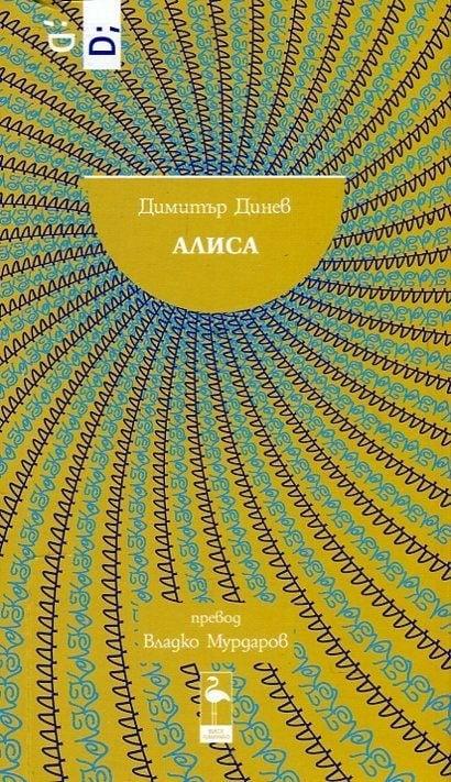 АЛИСА - ДИМИТЪР ДИНЕВ, БЛЕК ФЛАМИНГО