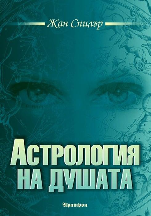 АСТРОЛОГИЯ НА ДУШАТА - ЖАН СПИЛЪР, АРАТРОН