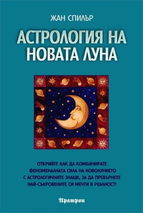 АСТРОЛОГИЯ НА НОВАТА ЛУНА - ЖАН СПИЛЪР, АРАТРОН