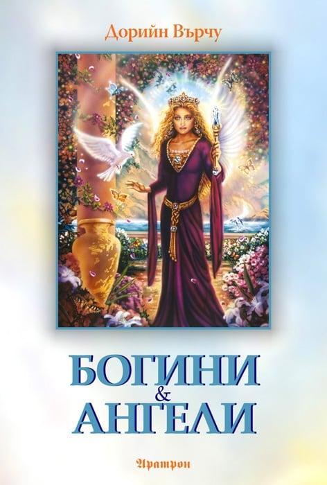 БОГИНИ И АНГЕЛИ - ДОРИЙН ВЪРЧУ, АРАТРОН