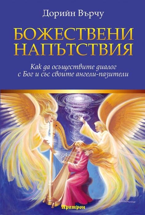 БОЖЕСТВЕНИ НАПЪТСТВИЯ - ДОРИЙН ВЪРЧУ, АРАТРОН