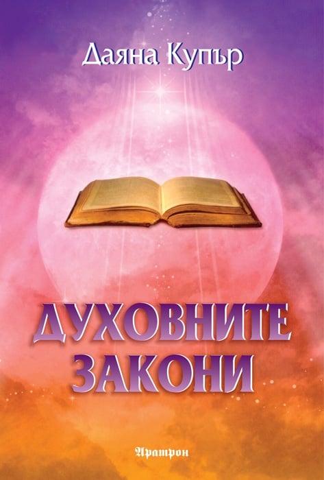 ДУХОВНИТЕ ЗАКОНИ - ДАЯНА КУПЪР, АРАТРОН