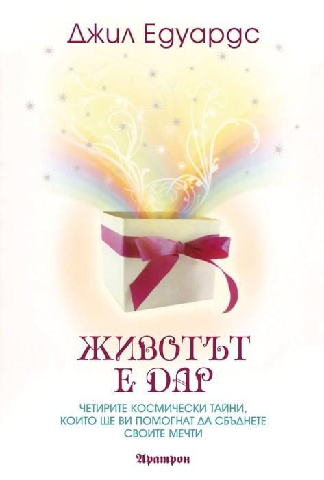 ЖИВОТЪТ Е ДАР - ДЖИЛ ЕДУАРДС, АРАТРОН