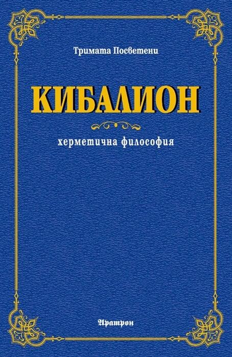 КИБАЛИОН ХЕРМЕТИЧНА ФИЛОСОФИЯ - ТРИМАТА ПОСВЕТЕНИ, АРАТРОН