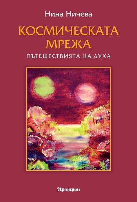 КОСМИЧЕСКАТА МРЕЖА - НИНА НИЧЕВА, АРАТРОН