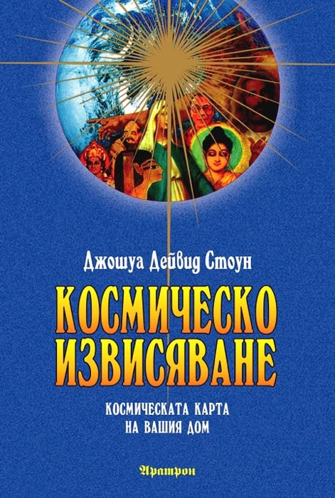 КОСМИЧЕСКО ИЗВИСЯВАНЕ - ДЖОШУА ДЕЙВИД СТОУН, АРАТРОН