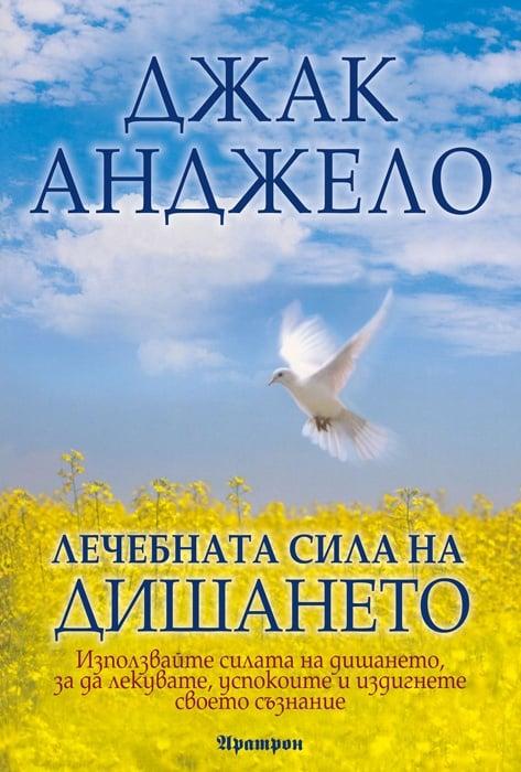 ЛЕЧЕБНАТА СИЛА НА ДИШАНЕТО - ДЖАК АНДЖЕЛО, АРАТРОН